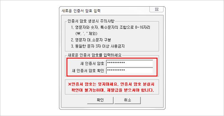비밀번호를 변경하고자 하는 인증서를 선택하고 인증서 비밀번호를 입력합니다.