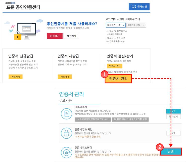 팝빌 표준 공인인증센터(http://cert.popbill.com) 상단의 [관리] 메뉴를 선택한 후, 화면 하단의 [비밀번호변경] 버튼을 선택합니다.
